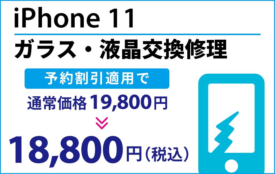 iPhone11 ガラス・液晶交換修理 最大2000円割引