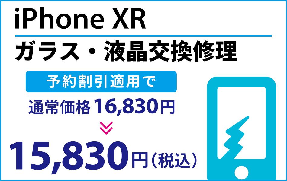 iPhoneXR ガラス・液晶交換修理 最大2000円割引