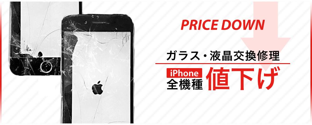 iPhone修理・iPad修理 ゆめタウン下松店