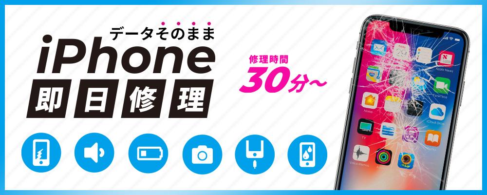 iPhone修理・iPad修理  スマートクール ゆめタウン下松店