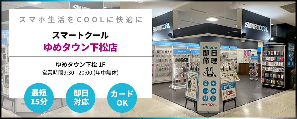 iPhone修理 ゆめタウン下松店