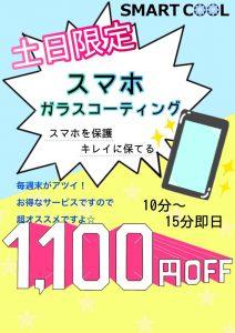 ガラスコーティング1100…</div> <div class=