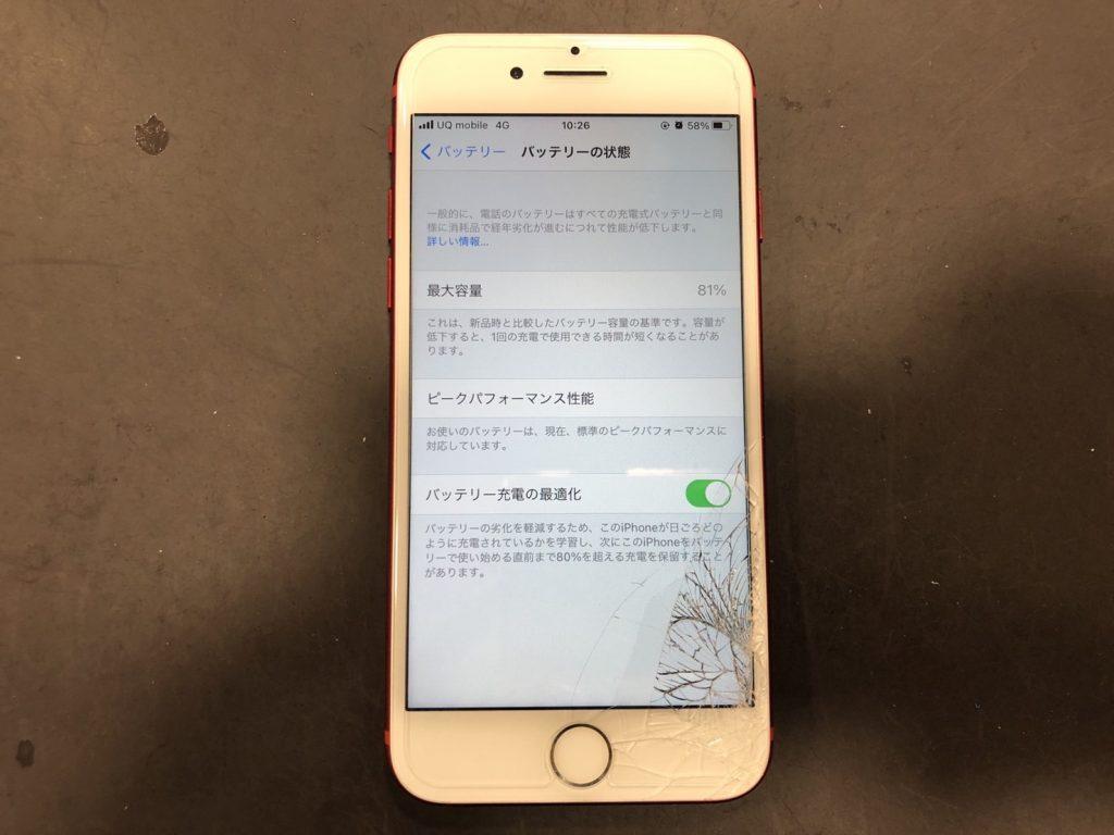 iPhone7  バッテリーの最大容量81%