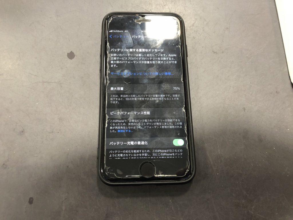 最大容量75%  iPhone8のバッテリー交換前